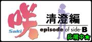OuenKiyosumi.png